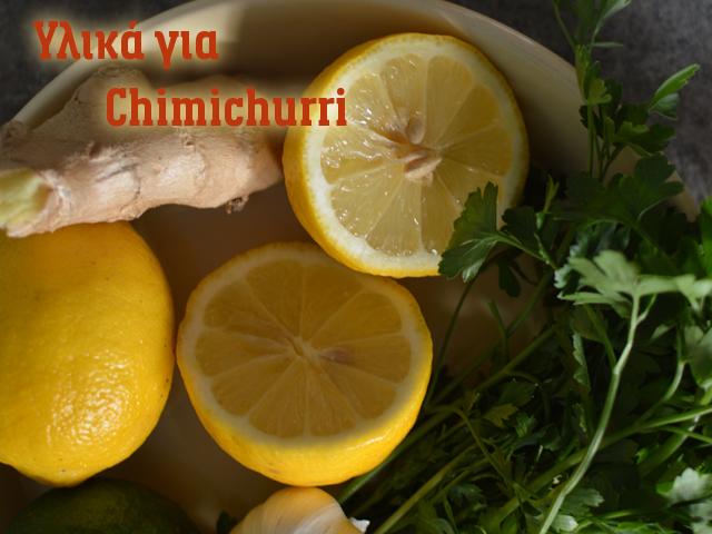 Υλικά για σλτσα Chimichurri