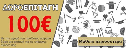 Δωροεπιταγή για αγορές 100€