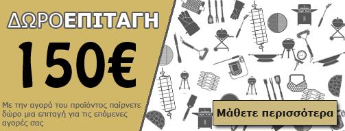 Δωροεπιταγή για αγορές 150€